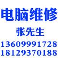 鑫兴电脑维修公司