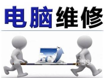 锦州免上门费电脑急救维修