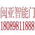 三亚闽亚智能门业有限公司