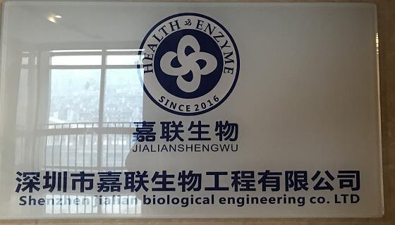 深圳市嘉联生物工程有限公司