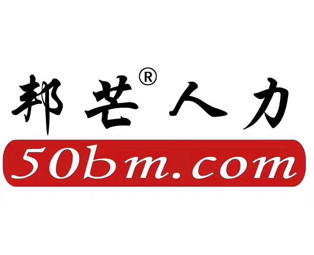 江苏邦芒服务外包有限公司大连分公司