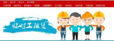 邦芒大连分公司专注于临时工外包 _临时工派遣_临时工租赁