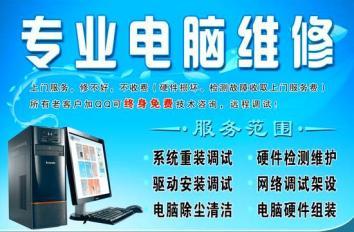 连云港海州区电脑维修_专业处理电脑故障问题
