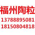 福州陶粒公司