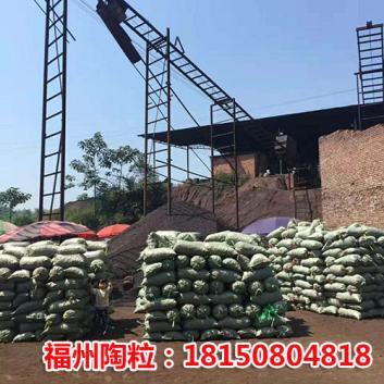 福州靠谱陶粒批发生产厂家