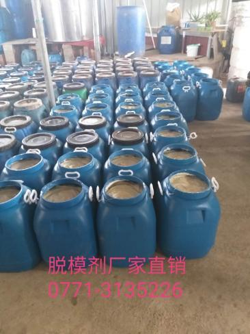 柳州脱模剂厂类型用途