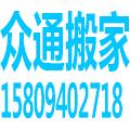 秦州区新众通搬家服务公司