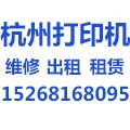 杭州恒一数码设备有限公司