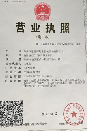 苏州市旭鑫晖起重机械设备有限公司