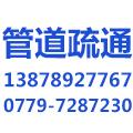 合浦县满意清洁服务有限公司