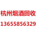 杭州烟酒礼品回收有限公司
