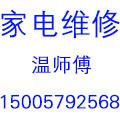 义乌家电维修公司