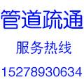 合浦厕所王戴氏公司