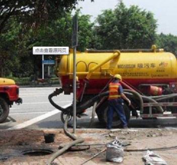 广州新塘区化粪池清理 技术专业 收费合理