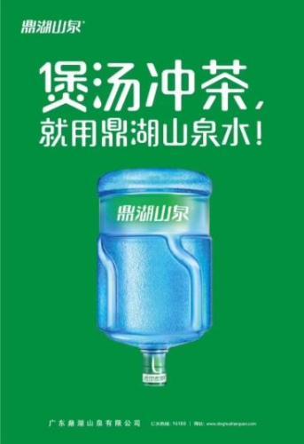 鼎湖山泉25元/江门桶装水配送上门服务
