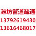 潍坊龙润管道马桶疏通维修服务部