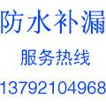 长宏专业防水公司