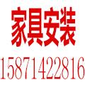 武汉家具安装定制公司