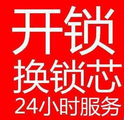 南宁开锁公安局备案_手续齐全