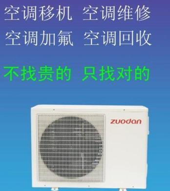 安阳空调维修 多年维修经验