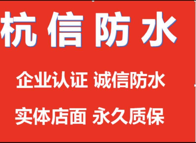 杭信防水工程有限公司