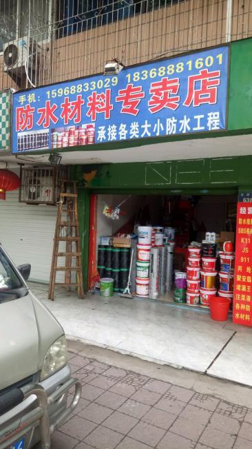杭州专业防水补漏杭州外墙防水技术
