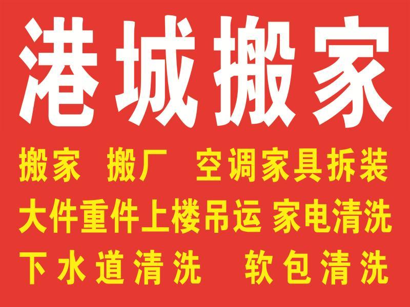 连云港港城搬家服务有限公司