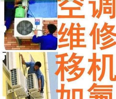 桂林空调维修 维修不成功不收费