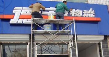 宁波广告牌公司愿与广大客户真诚合作,互惠共赢