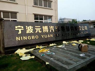 宁波广告牌,让您的招牌更亮,让您的品牌更知名