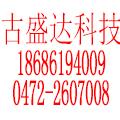 内蒙古盛达科技商贸公司