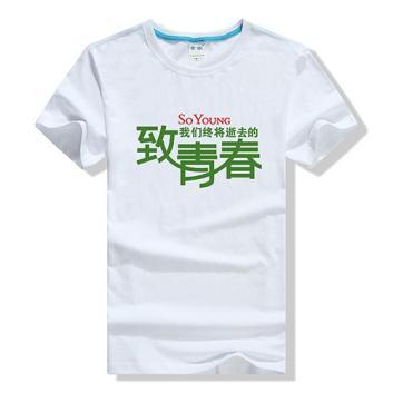 海南T恤定做|广告T恤定做