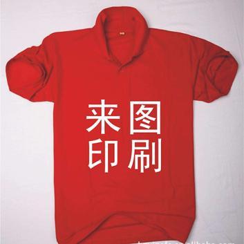 海南T恤定做|海南T恤定做公司