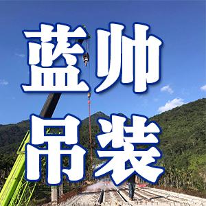 三亚蓝帅吊装有限公司