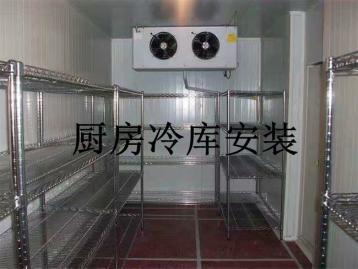 南昌冷库安装厨房冷库