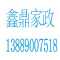 西藏鑫鼎家政