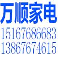 台州万顺家电维修服务部
