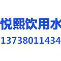 杭州悦熙饮用水配送站