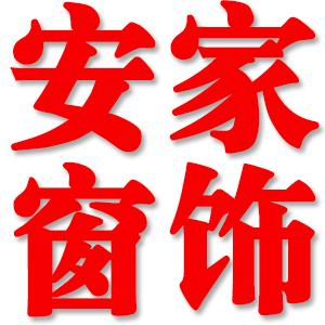 广州安家窗饰工程有限公司