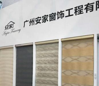 广州办公室窗帘公司,广州窗帘