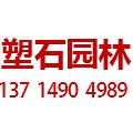 四川塑石园林景观施工