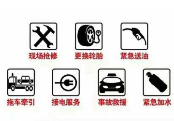 深圳汽车道路救援电话