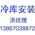 衢州市柯城佳慧制冷设备有限公司