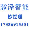 三亚瀚泽智能科技有限公司