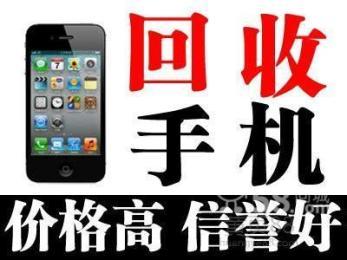 运城二手手机回收专业回收各种类型手机