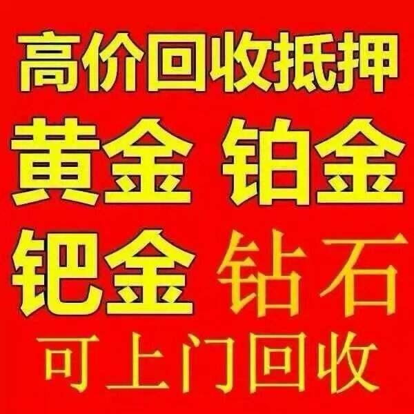 南宁鑫福珠宝店