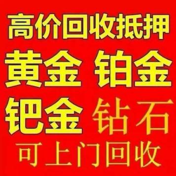 南宁鑫福黄金回收珠宝店不乱报价