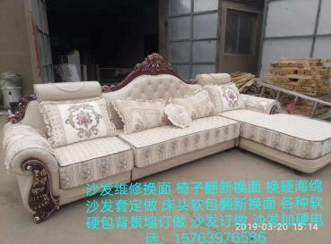 青岛沙发翻新各类真皮沙发