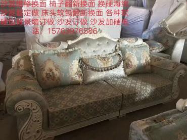 青岛沙发翻新各类布艺沙发日常翻新技巧