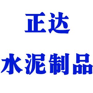 中山正达水泥制品有限公司